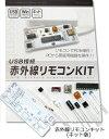 電子工作キット(USB接続 赤外線リモコンキット)