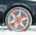 オートソック685/695/697/698AutoSock HP ノルウェー生まれのタイヤ靴下 AUTOSOCKS オートソックス ...