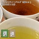 【メール便】まとめてティーバッグ 2個セット 煎茶&ほうじ茶