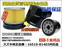 [ESD]最安値に挑戦!!DSO1スズキダイハツエンジンオイルエレメントL600S.L900S.L150S.LA100S L500.L200.L350.L375タントにも