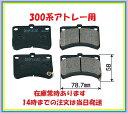 TL0038ダイハツ ハイゼット専用フロントブレーキパッドS200P.S210P.S200C.S210C.S201PS211P.S201C.S211C.S321V.S331V