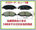 [TL1250]K12マーチ.Z11キューブE11ノート.C11ティーダ用K12、AK12、BK12BNK12、DYK12 BZ11、BNZ11 BGZ11、YZ11