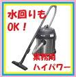 超強力吸引力・ハイパワー乾湿両用電気掃除機
