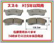 [TL9041]ワゴンR専用フロントブレーキパッドMH21S.MH22S.MH23S.MH34S安心のトップリード製