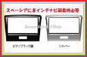 スペーシア8インチナビ装着時の必需品 スズキ純正部品MK32S8インチナビ用オーディオ交換ガーニッシュ