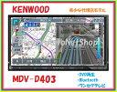 ★Kenwood MDV-D403★ケンウッド製代理店モデル★ワンセグDVD再生BLUETOOTH対応★クレジットカード不可★代引き・銀行振込のみ
