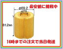 [TE4]200系ハイエース・ハイラックス専用新品オイルエレメントTRN210.TRN215