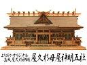 Yakumoya5-1