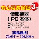學習, 服務, 保險 - その他 3年間延長保証 情報機器(PC本体) 70001〜100000円 H3-IP-139151