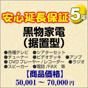 その他 5年間延長保証 黒物家電(据置型) 50001〜70000円 H5-KS-159347
