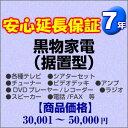 學習, 服務, 保險 - その他 7年間延長保証 黒物家電(据置型) 30001〜50000円 H7-KS-179345