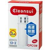 三菱レイヨン・クリンスイ CP005用交換カートリッジ(カートリッジ2個入り) CPC5W-NW