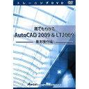 誰でもわかる AutoCAD 2009 & LT 2009 基本操作編 (ATTE557)