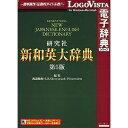 ロゴヴィスタ 研究社 新和英大辞典 第5版 LVDKQ06010HR0