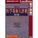 ロゴヴィスタ 南山堂 医学英和大辞典 第12版 LVDNZ05010HR0