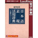 ロゴヴィスタ 研究社 日本語表現活用辞典 LVDKQ09010HR0