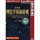 ロゴヴィスタ 研究社理化学英和辞典 ~ 英和コンピュータ用語辞典付き LVDKQ05010HR0