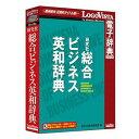 ロゴヴィスタ 研究社 総合ビジネス英和辞典 LVDKQ11010HR0