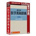 ロゴヴィスタ 研究社 医学英和辞典 第2版 LVDKQ07210HR0