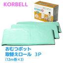 その他 日本育児 KORBELL おむつポット 取替えロール 3P(12m巻×3) NI-2813 yb074