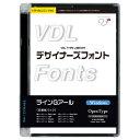 視覚デザイン研究所 VDL TYPE LIBRARY デザイナーズフォント OpenType (Standard) Windows ラインGアール ファミリーパック 31510【納期目安:1週間】