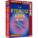 ロゴヴィスタ 日外科学技術45万語対訳辞典 英和・和英 LVDNA05011HR0