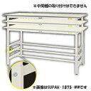 【送料無料】ヤマテック ワークテーブル150高さ調整タイプ (SUPAH1860WW)