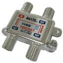 マックステル ダイカスト 3分配器 全電通型 HSD3AT-P