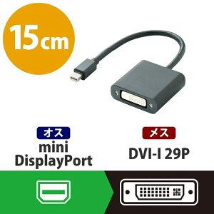 エレコム miniDisplayPort変換アダプタ/forAPPLE/DVI/ブラック AD-MDPDVIBK