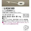 パナソニック 天井直付型 ペンダントサポーター(1灯用) Uライト方式 LK04160【納期目安:01/20入荷予定】