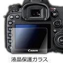 ケンコー・トキナー ケンコー・トキナー PRO1D 液晶保護ガラス Canon EOS 7D Mark 用 KPG-CEOS7DM2