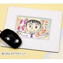 【カード決済OK】アーテック ありがとうマウスパッド ATC-4552