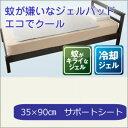 その他 エコでクール 蚊がキライなジェルパッド 約35×90cm サポートシート Lid221