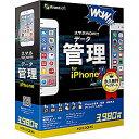 【カード決済OK】MOBILE WING スマホWOW !!! データ管理 for iPhone (iPhone・iPad・iPod Touch対応、永久無料アップデート。音楽、写真、 動画、連絡先をiTunesなしで直接管理) TP0019