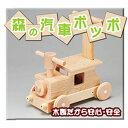 【カード決済OK】平和工業 森の汽車ポッポ a379