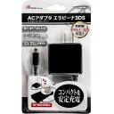 アンサー 3DS/3DSLL用 「ACアダプタ エラビーナ」 (ブラック) ANS-3D028BK