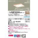 パナソニック ダウンライト LGB74332LB1