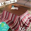 ナカムラ 人感センサー付きスクエアこたつ 〔フィーカ〕 105x75cm+ニット薄掛けこたつ布団 2点セット i-3302026naye