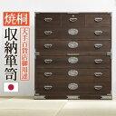 ナカムラ 焼桐収納箪笥 6段 三条(さんじょう) 桐タンス 着物 収納 国産 12400004