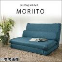 セルタン 「MORIITO」カバー洗濯可能 選べる6色カバーリングソファベッド (タスク ネイビー) (沖縄・離島配送不可) DMT3a-584NVY