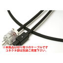 ACOUSTIC REVIVE 電源ケーブル(切売) AC-TripleC4800/m