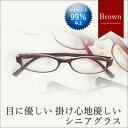 その他 目に優しい掛け心地 優しいシニアグラス 1640 ブラウン +4.50 ec329-BR/+4.50