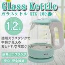 ヒロコーポレーション 1.2L ガラスケトル KTG-100-G【納期目安:02/27入荷予定】