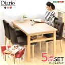 ショッピングsh-01d ホームテイスト ダイニングセット【Diario-ディアリオ-】(5点セット) (レッド) SH-01DIA-5-RD