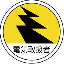 ユニット ユニット 作業管理関係ステッカー電気取扱者 PPステッカー 35Ф 2枚組 37069