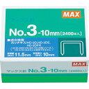 マックス(MAX) MAX ホッチキス針 NO.3-10mm MS91180