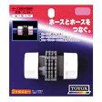 【カード決済OK】TOYOX ホース回転中間継手 C-24 4975196402739