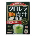 山本漢方製薬 山本漢方 クロレラ青汁100% 2.5g×22包 E003456H【納期目安:1週間】