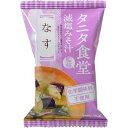 マルコメ 【ケース販売】マルコメ タニタ食堂監修 減塩みそ汁 なす 9g×10個 E384365H