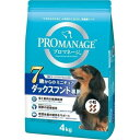 マースジャパンリミテッド プロマネージ 犬種別シリーズ 7歳からのミニチュアダックスフンド専用 4kg 4902397825685
